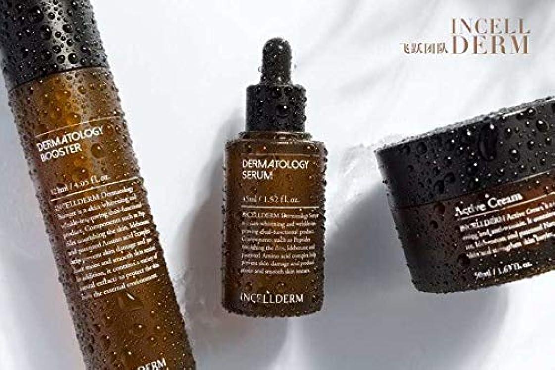 パトロンハイキング自慢化粧水、美容液、クリームセット