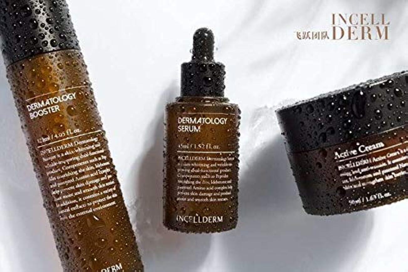 発表する突き出すオプショナル化粧水、美容液、クリームセット