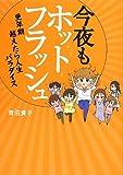 今夜もホットフラッシュ 更年期 越えたら 人生パラダイス / 青沼貴子 のシリーズ情報を見る