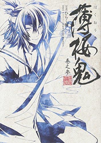 薄桜鬼 巻之3―新選組奇譚 (シルフコミックス 25-3)の詳細を見る