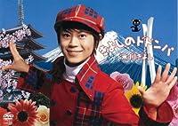 きよしのドドンパ [DVD]