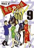 ウイナーズサークルへようこそ 9 (ヤングジャンプコミックス)