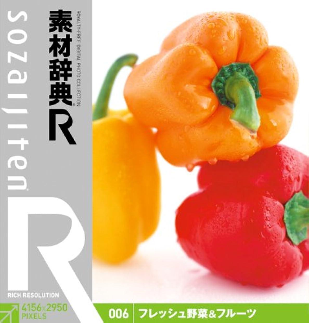 シール異常きつく素材辞典[R(アール)] 006 フレッシュ野菜&フルーツ