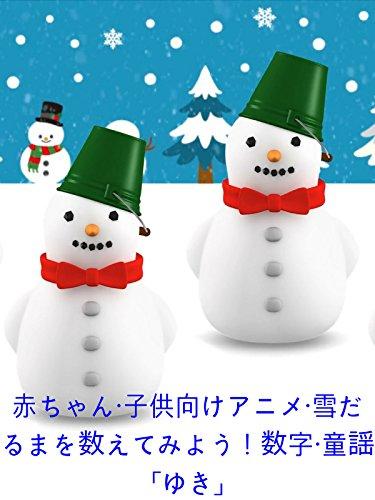 赤ちゃん・子供向けアニメ・雪だるまを数えてみよう!数字・童謡「ゆき」