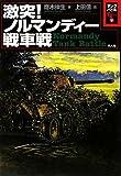 激突!ノルマンディー戦車戦―タンクバトル〈5〉