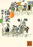 福袋 (講談社文庫)