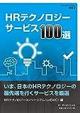 HRテクノロジーサービス100選