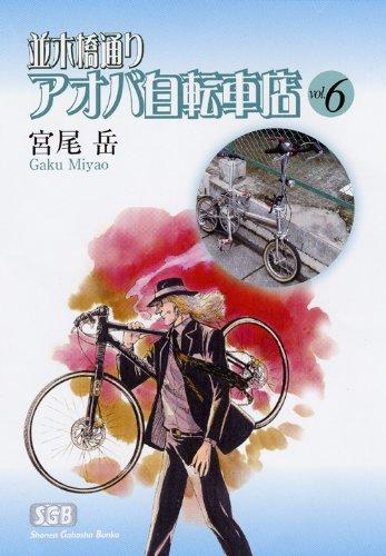 並木橋通りアオバ自転車店 第6巻 (少年画報社文庫)の詳細を見る