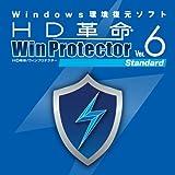 HD革命/WinProtector Ver.6 Standard ダウンロード版 ダウンロード版