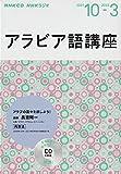 NHK CD ラジオ アラビア語講座 2021年10月~2022年3月