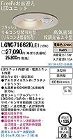 パナソニック EVERLEDS リモコンFreePa 段調光省エネ型 軒下用 ダウンライト LED LGWC71662KLE1