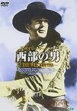 西部の男[DVD]