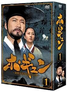 ホ・ギュン 朝鮮王朝を揺るがした男 (DVD-BOX1)
