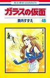 ガラスの仮面 46 (花とゆめCOMICS)
