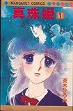 真珠姫 / 茶木 ひろみ のシリーズ情報を見る
