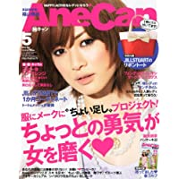 AneCan (アネキャン) 2012年 05月号 [雑誌]