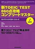 新TOEIC TEST860点攻略コンプリートマスター (コンプリートマスターシリーズ)