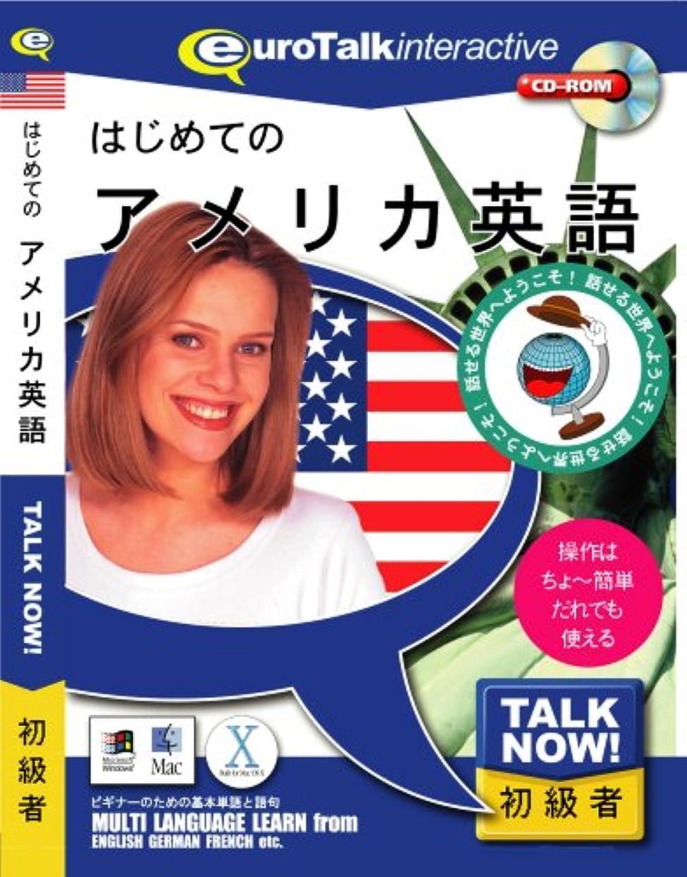 許される辞書結婚Talk Now! はじめてのアメリカ英語