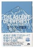 エベレスト初登頂 (The ASCENT OF EVEREST) 画像