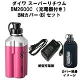 ダイワ スーパーリチウム BM2600C (充電器付き)(電動リールバッテリー)マゼンタ ダイワ BMカバー(B) セット