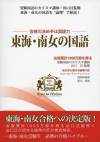 東海・南女の国語の詳細を見る