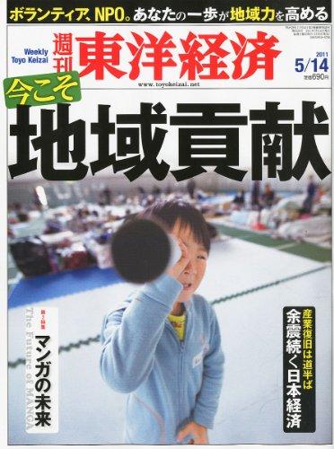 週刊 東洋経済 2011年 5/14号 [雑誌]の詳細を見る