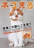 ネコまる 冬春号 Vol.31 (タツミムック)