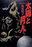 太陽と月人 / 飯田 晴子 のシリーズ情報を見る