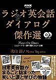 NHK CD BOOK ラジオ英会話ダイアログ傑作選―Meet the Does ジョン・ドウ一家の慌ただしい日常 (語学シリーズ)