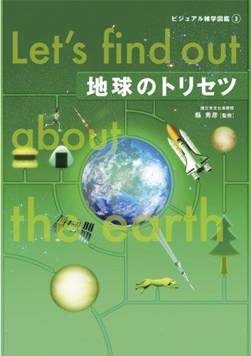 地球のトリセツ (ビジュアル雑学図鑑3)の詳細を見る