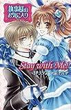 執事様のお気に入り ノベル&コミック Stay with Me! (花とゆめCOMICS)