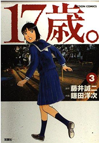 17歳。 3―女子高生監禁殺人 (アクションコミックス)