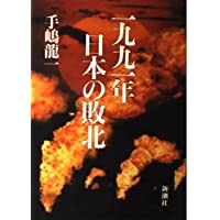 一九九一年日本の敗北