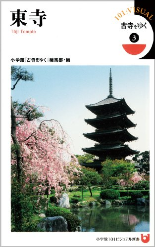 古寺をゆく 3 東寺 (小学館101ビジュアル新書)の詳細を見る