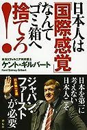 ケント・ギルバート (著)(4)新品: ¥ 1,620ポイント:49pt (3%)5点の新品/中古品を見る:¥ 1,620より