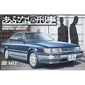 青島文化教材社 1/24 あぶない刑事 No.01 港302号 覆面パトカー