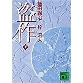 盗作(下) (講談社文庫)