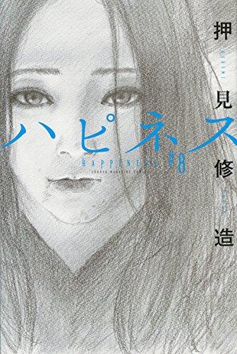 [画像:ハピネス(8) (講談社コミックス)]