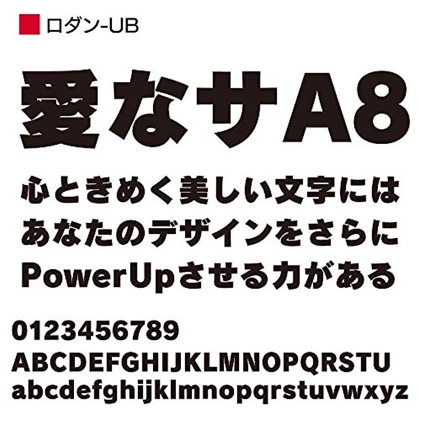 想定するバット受賞OpenType ロダン Pro-UB for Mac [ダウンロード]