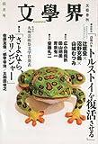 文学界 2010年 04月号 [雑誌]
