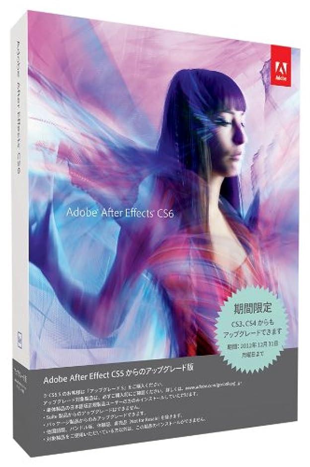 捧げる絶壁樹木Adobe After Effects CS6 Macintosh版 アップグレード版 (旧製品)