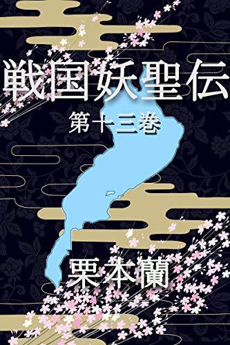 戦国妖聖伝 第十三巻