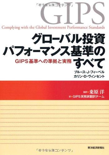 グローバル投資パフォーマンス基準のすべて: GIPS基準への準拠と実務