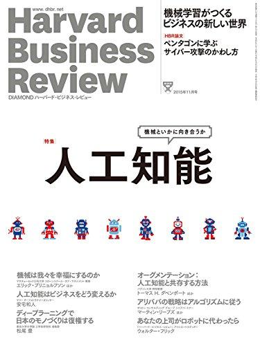 DIAMONDハーバード・ビジネス・レビュー 2015年11月号 [雑誌]の詳細を見る