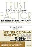「TRUST FACTOR トラスト・ファクター~最強の組織をつくる新しい...」販売ページヘ