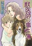獣医師の事件簿 (LGAコミックス)