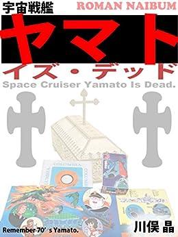 [川俣 晶]の宇宙戦艦ヤマト・イズ・デッド