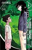 AIの遺伝子 RED QUEEN(4) (少年チャンピオン・コミックス)