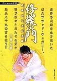 修羅の門 戦場から来た男編 アンコール刊行 (講談社プラチナコミックス)