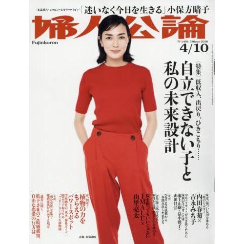 婦人公論 2018年 4/10 号 [雑誌]